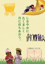 みのりの会デジタルパンフレット